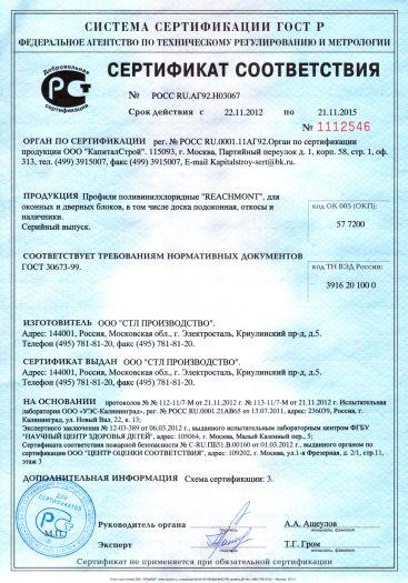 profili-polivinilxloridnye-reachmount-dlya-okonnyx-i-dvernyx-blokov-v-tom-chisle-doska-podokonnaya-otkosy-i-nalichniki