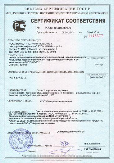 kirpich-keramicheskij-ryadovoj-polnotelyj-odinarnyj-marki-po-prochnosti-m125-klass-srednej-plotnosti-20-marki-po-morozostojkosti-f-35