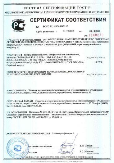 profilirovannye-listy-profnastil-dlya-stroitelstva