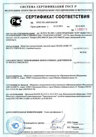 shtaketnik-metallicheskij-torgovoj-marki-grand-line