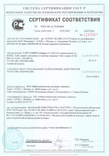 uajt-spirit-nefras-s-150215
