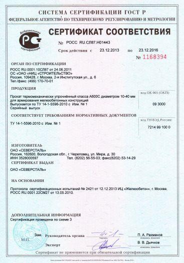 prokat-termomexanicheski-uprochnyonnyj-klassa-a600s-diametrom-10-40-mm-dlya-armirovaniya-zhelezobetonnyx-konstrukcij