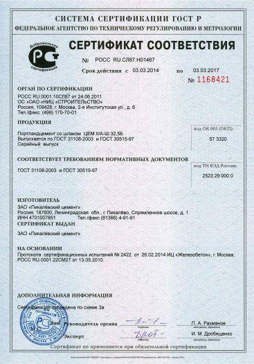 portlandcement-so-shlakom-cem-ii-a-sh-325b