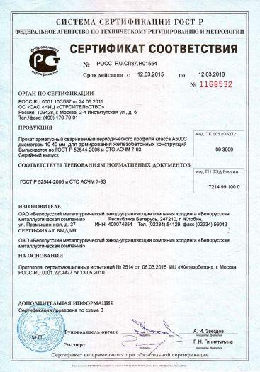 prokat-armaturnyj-svarivaemyj-periodicheskogo-profilya-klassa-a500s-diametrom-10-40-mm-dlya-armirovaniya-zhelezobetonnyx-konstrukcij