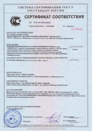 izdeliya-profilnye-na-osnove-polivinilxlorida-serii-kronplast-plintus