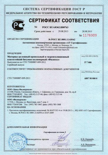 material-rulonnyj-krovelnyj-i-gidroizolyacionnyj-vlagostojkij-bitumno-polimernyj-filizol