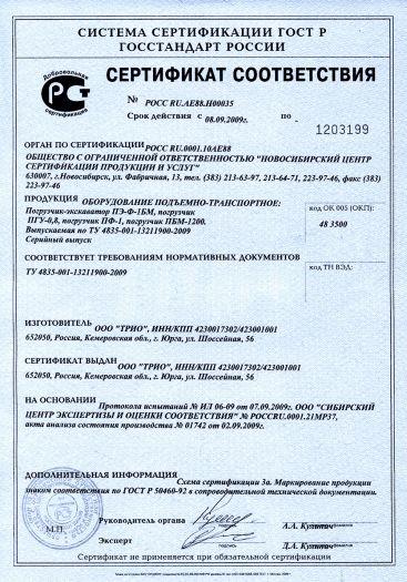 oborudovanie-podemno-transportnoe-pogruzchik-ekskavator-pe-f-1bm-pogruzchik-pgu-08-pogruzchik-pf-1-pogruzchik-pbm-1200