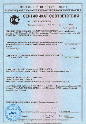 setki-svarnye-iz-armatury-provoloki-diametrom-ot-3-do-36-mm-s-yachejkoj-ot-50-do-300-mm-dlya-zhelezobetonnyx-konstrukcij-i-izdelij