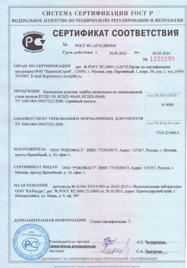 krepezhnye-izdeliya-shajby-krovelnye-iz-ocinkovannoj-stali-modeli-kssh1-50-kssh2-40x80-kssh3-40x80