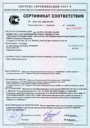 stulya-2