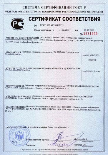 lestnicy-ploshhadki-ograzhdeniya