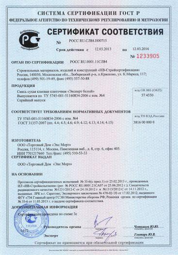 cmes-suxaya-kleevaya-plitochnaya-ekspert-belyj