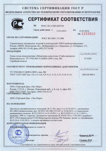 smes-suxaya-shpaklevochnaya-shpaklevka-cementnaya-glajd-premium