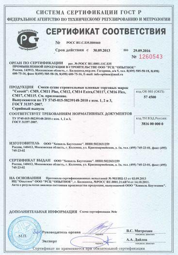 smesi-suxie-stroitelnye-kleevye-torgovyx-marok-ceresit-cm9-cm11-plus-cm12-cm14-extra-cm-117-cm16-flex-cm17-cm115