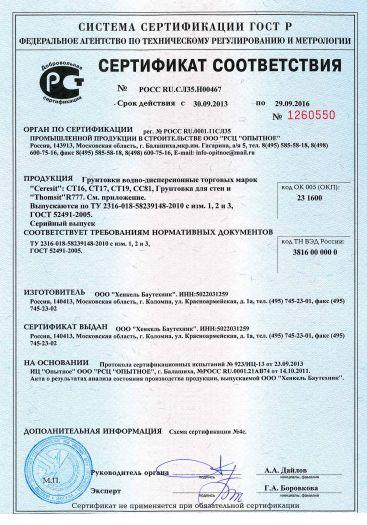 gruntovki-vodno-dispersionnye-torgovyx-marok-ceresit-st16-st17-st19-ss81-gruntovka-dlya-sten-thomsit-r777