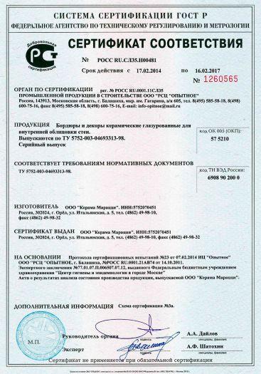 bordyury-i-dekory-keramicheskie-glazurovannye-dlya-vnutrennej-oblicovki-sten