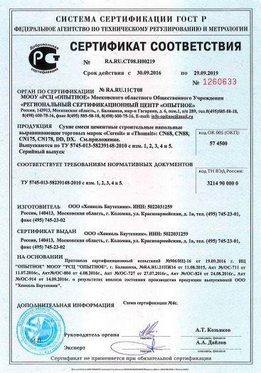 suxie-smesi-cementnye-stroitelnye-napolnye-vyravnivayushhie-torgovyx-marok-ceresit-i-thomsit-cn68-cn88-cn175-cn178-dd-dx