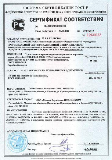 stroitelnye-kraski-vodno-dispersionnye-torgovyx-marok-ceresit-ct42-ct44-ct48-ct54