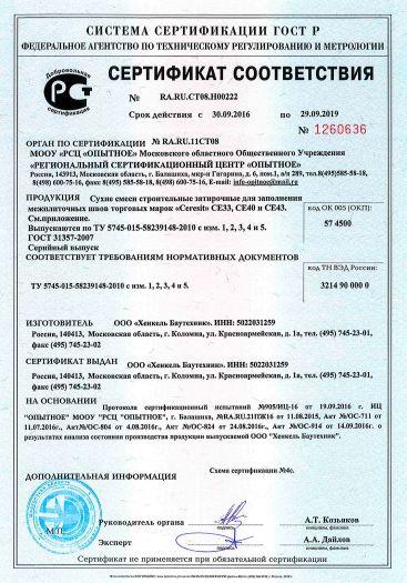 suxie-smesi-stroitelnye-zatirochnye-dlya-zapolneniya-mezhplitochnyx-shvov-torgovyx-marok-ceresit-ce33-ce40-i-ce43