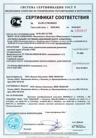 suxaya-smes-stroitelnaya-cementnaya-remontnaya-torgovoj-marki-ceresit-cn83