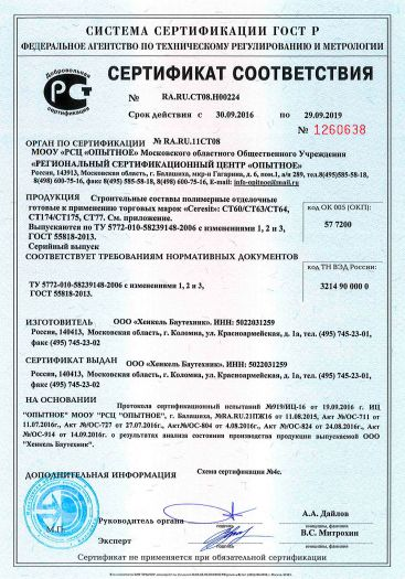 stroitelnye-sostavy-polimernye-otdelochnye-gotovye-k-primeneniyu-torgovyx-marok-ceresit-ct60-ct63-ct64-ct174-ct175-ct77