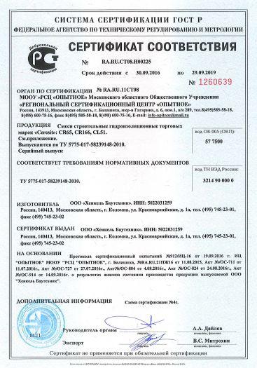 smesi-stroitelnye-gidroizolyacionnye-torgovyx-marok-ceresit-cr65-cr166-cl51