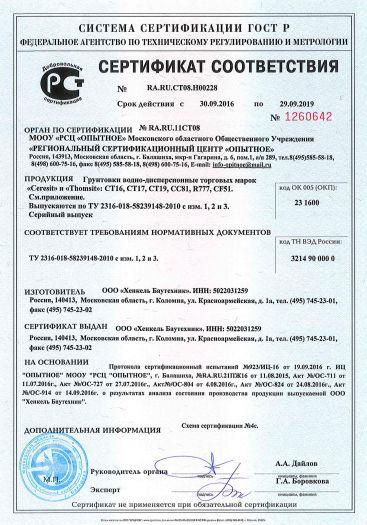 gruntovki-vodno-dispersionnye-torgovyx-marok-ceresit-i-thomsit-st16-st17-st19-ss81-r777-cf51