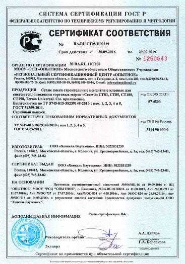 suxie-smesi-stroitelnye-cementnye-kleevye-dlya-sistem-teploizolyacii-torgovyx-marok-ceresit-ct83-ct85-ct180-ct190-termo-universal
