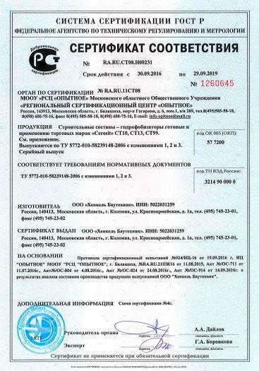 stroitelnye-sostavy-gidrofobizatory-gotovye-k-primeneniyu-torgovyx-marok-ceresit-ct10-ct13-ct99