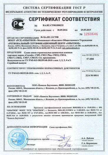 suxie-smesi-stroitelnye-cementnye-kleevye-torgovyx-marok-ceresit-cm9-cm11-plus-cm12-cm14-cm117-cm16-cm17-cm115