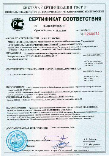 plitki-keramicheskie-keramicheskij-granit-sort-1