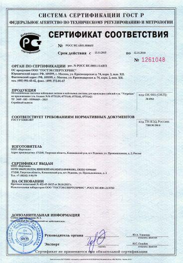 metallicheskie-sistemy-kabelnyx-lotkov-i-kabelnyx-lestnic-dlya-prokladki-kabelej-t-m-vergokan
