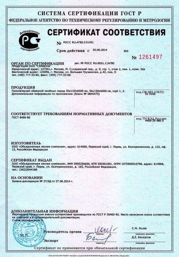 pilomaterial-obreznoj-xvojnyx-porod-50x100x6000-mm-50x150x6000-mm-sort-1-2