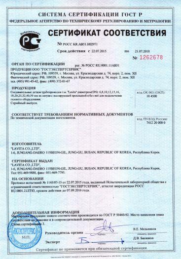 soedinitelnye-detali-truboprovodov-t-m-lavita-diametrom-dn-6-8-10-12-15-16-18-20-25-32-40-50-mm-iz-latuni-s-izoliruyushhej-prokladkoj-i-bez-neyo-dlya-podklyucheniya-gazovogo-oborudo