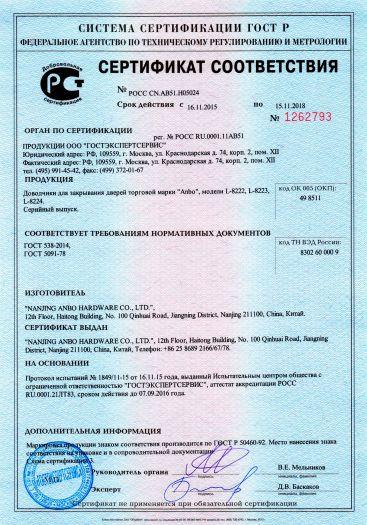 dovodchiki-dlya-zakryvaniya-dverej-torgovoj-marki-anbo-modeli-l-8222-l-8223-l-8224