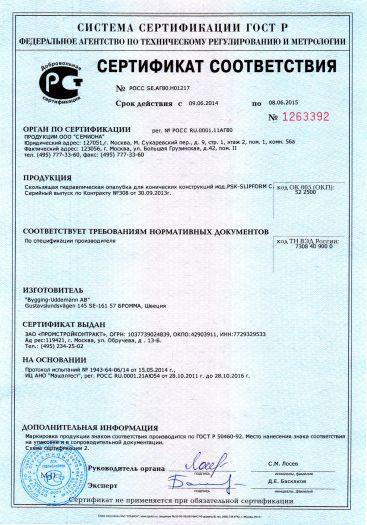 skolzyashhaya-gidravlicheskaya-opalubka-dlya-konicheskix-konstrukcij-mod-psk-slipform-s