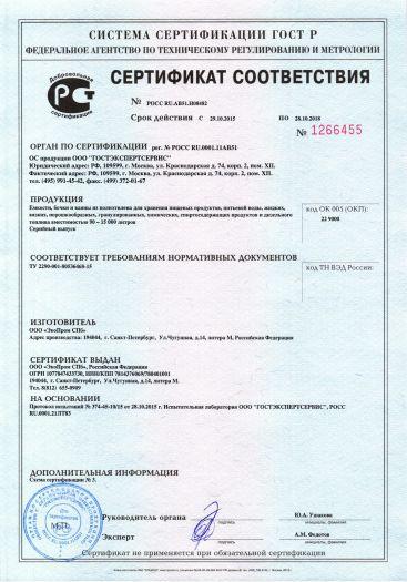 emkosti-bochki-i-vanny-iz-polietilena-dlya-xraneniya-pishhevyx-produktov