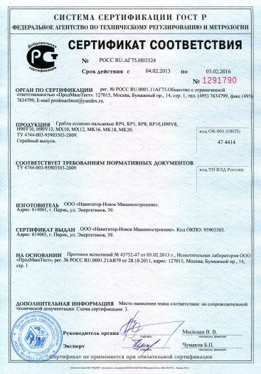grabli-kolesno-palcevye-rp4-rp5-rp8-rp10-h90v8-h90v10-h90v12-mx10-mx12-mk16-mk18-mk20