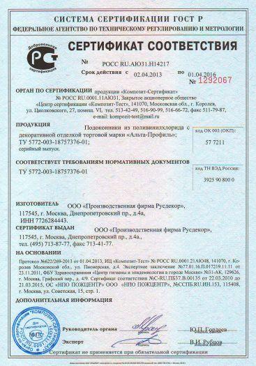 podokonniki-iz-polivinilxlorida-s-dekorativnoj-otdelkoj-torgovoj-marki-alta-profil