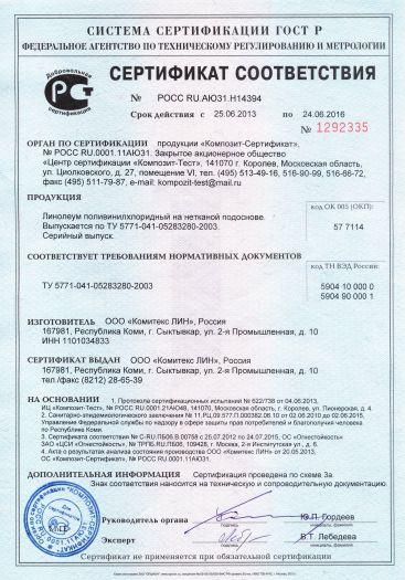 linoleum-polivinilxloridnyj-na-netkanoj-podosnove