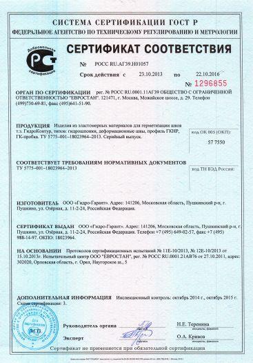 izdeliya-iz-elastomernyx-materialov-dlya-germetizacii-shvov-t-z-gidrokontur-tipov-gidroshponki-deformacionnye-shvy-profil-gknr-gk-probka