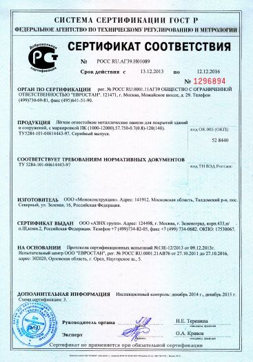 lyogkie-ognestojkie-metallicheskie-paneli-dlya-pokrytij-zdanij-i-sooruzhenij-s-markirovkoj-pk