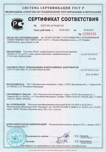 gruntovka-gf-021-rasfasovannaya-v-metallicheskie-barabany-obemom-ot-10-l-do-50-l-seraya-krasno-korichnevaya