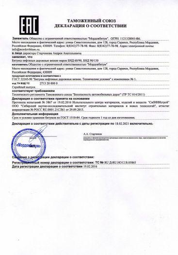 bitumy-neftyanye-dorozhnye-vyazkie-marok-bnd-60-90-bnd-90-130