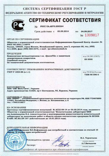 kompozitnaya-metallocherepica-t-m-queentile-s-zashhitnym-dekorativnym-pokrytiem