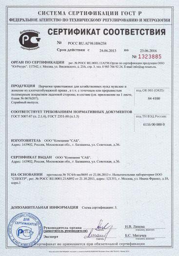 perchatki-trikotazhnye-dlya-xozyajstvennyx-nuzhd-muzhskie-i-zhenskie-iz-xlopchatobumazhnoj-pryazhi