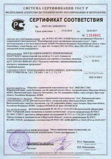 posuda-odnorazovogo-primeneniya-iz-plasmass-stakany-iz-polipropilena-razlichnoj-vmestimosti-dlya-goryachix-i-xolodnyx-napitkov