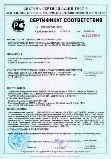 sostav-gidroizolyacionnyj-pronikayushhij-bystrotverdeyushhij-gs-pronitrat-akva-stop