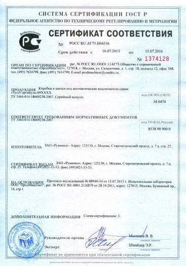 korobki-i-shhitki-pod-avtomaticheskie-vyklyuchateli-serii-tuso-artikuly-69xxxx