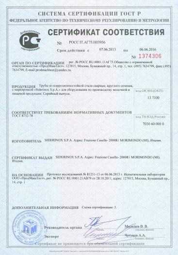 truby-iz-korrozionnostojkoj-stali-svarnye-kruglogo-secheniya-s-markirovkoj-siderinox-s-p-a-dlya-oborudovaniya-po-proizvodstvu-molochnoj-i-pishhevoj-produkcii